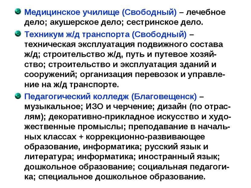 Медицинское училище (Свободный) – лечебное дело; акушерское дело; сестринское...