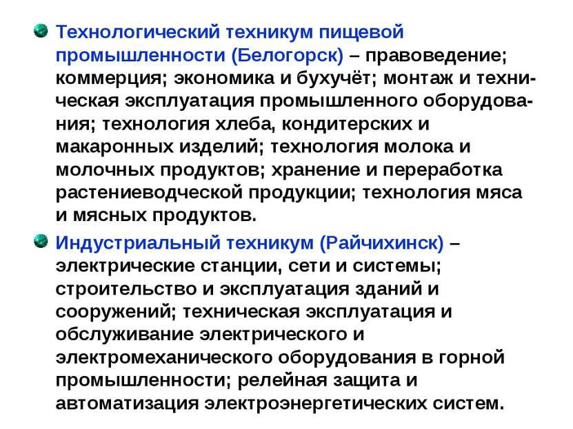 Технологический техникум пищевой промышленности (Белогорск) – правоведение; к...