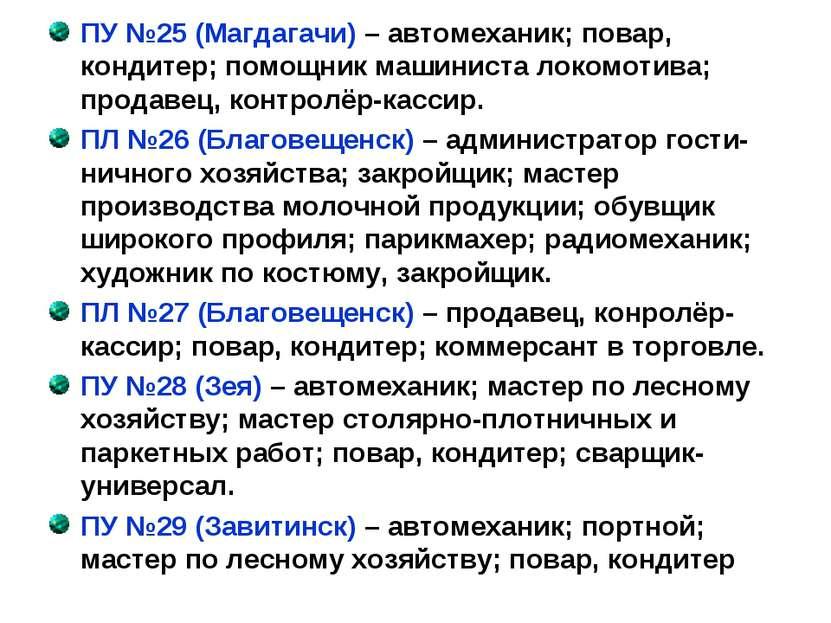 ПУ №25 (Магдагачи) – автомеханик; повар, кондитер; помощник машиниста локомот...