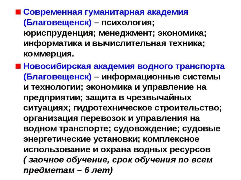 Современная гуманитарная академия (Благовещенск) – психология; юриспруденция;...