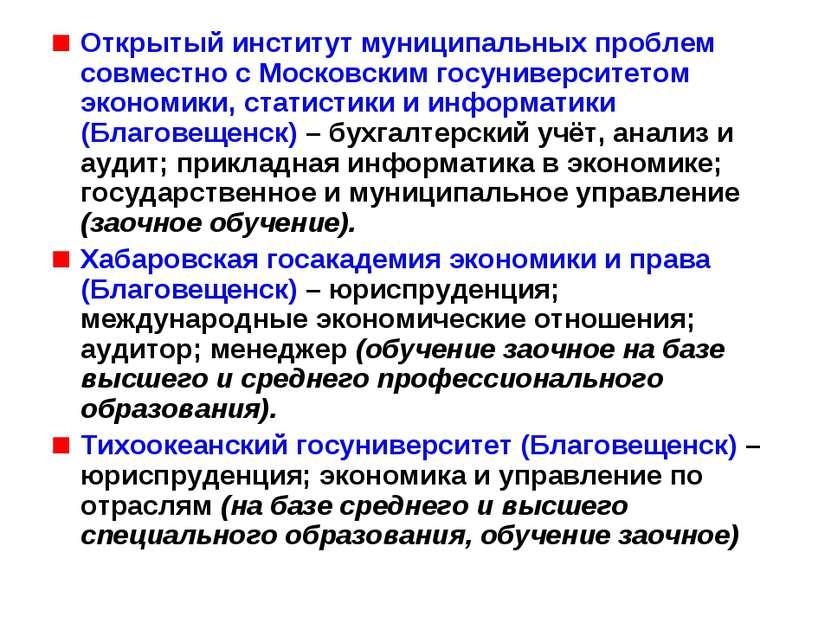 Открытый институт муниципальных проблем совместно с Московским госуниверситет...