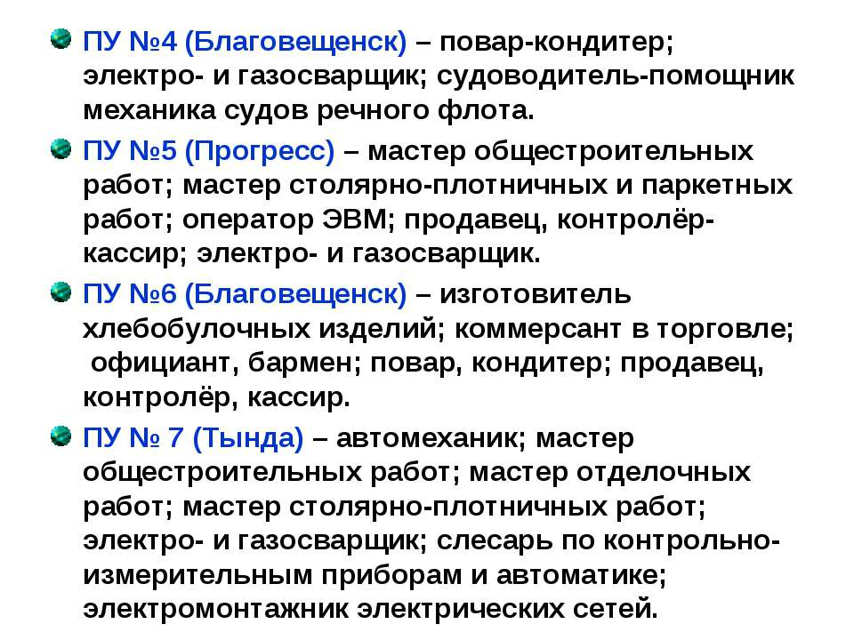 ПУ №4 (Благовещенск) – повар-кондитер; электро- и газосварщик; судоводитель-п...