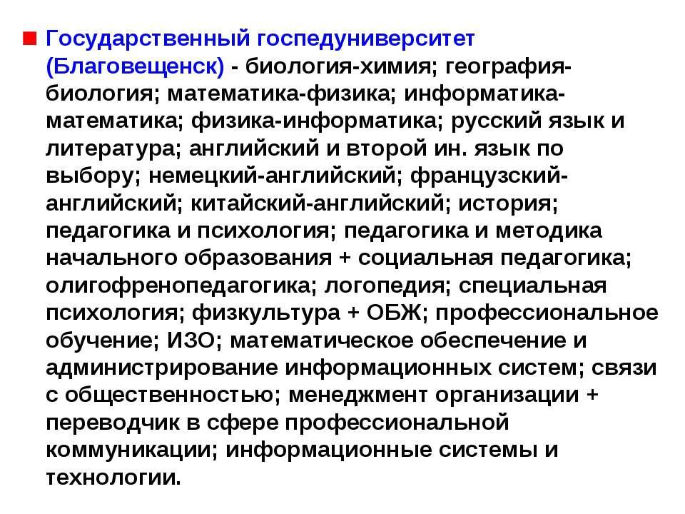 Государственный госпедуниверситет (Благовещенск) - биология-химия; география-...
