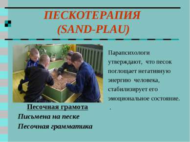 ПЕСКОТЕРАПИЯ (SAND-PLAU) Песочная грамота Письмена на песке Песочная граммати...