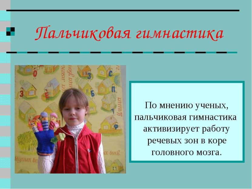 понятие и виды пальчиковых игр в научной литературе интернет-магазине
