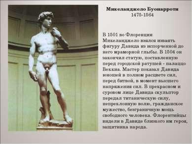Микеланджело Буонарроти 1475-1564 В 1501 во Флоренции Микеланджело взялся изв...
