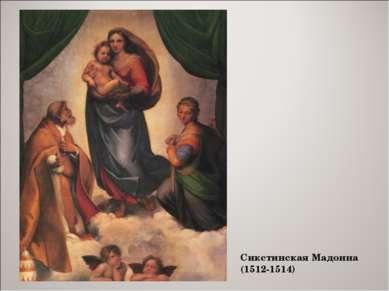 Сикстинская Мадонна (1512-1514)