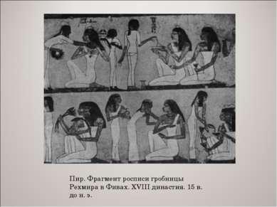 Пир. Фрагмент росписи гробницы Рехмира в Фивах. XVIII династия. 15 в. до н. э.