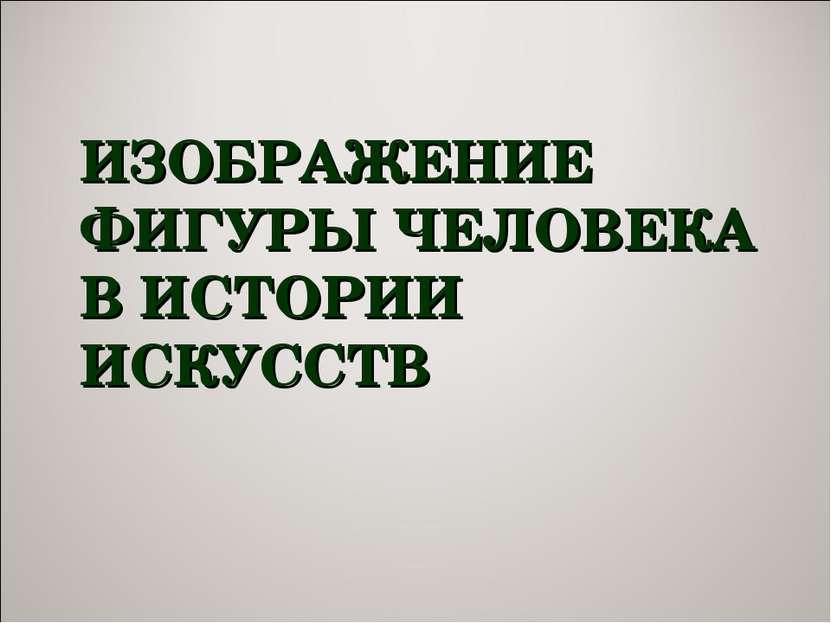 ИЗОБРАЖЕНИЕ ФИГУРЫ ЧЕЛОВЕКА В ИСТОРИИ ИСКУССТВ