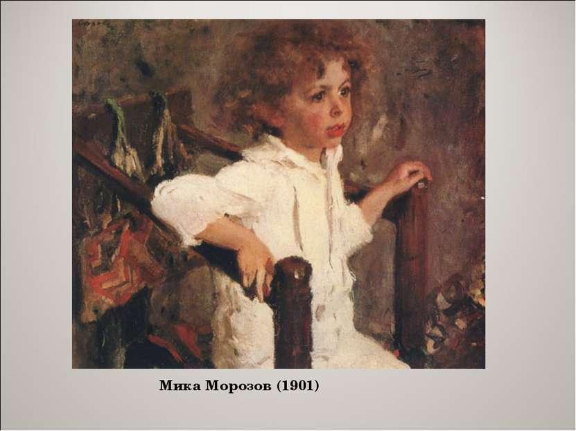 Мика Морозов (1901)