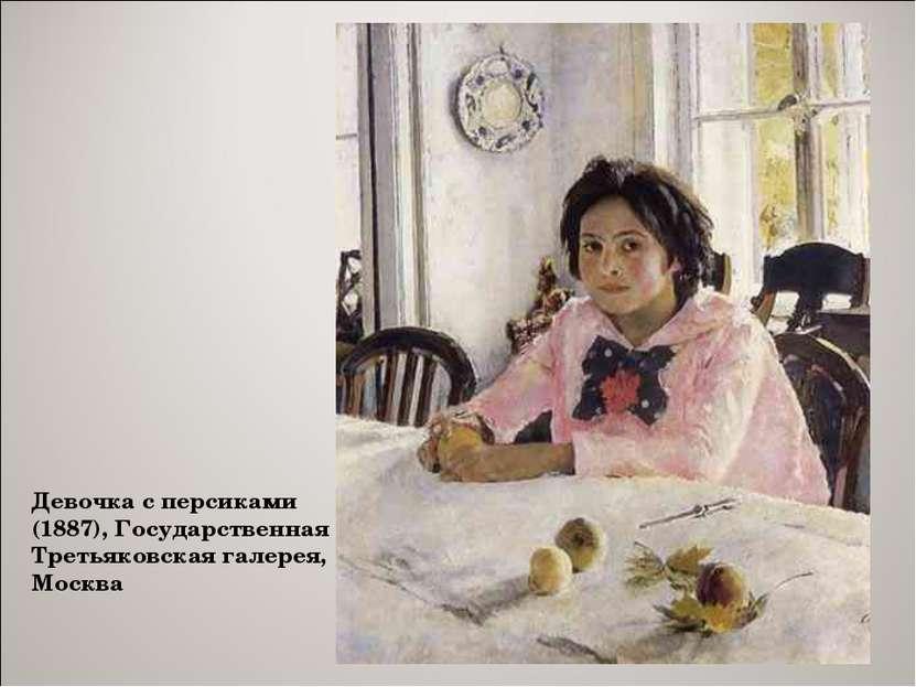 Девочка с персиками (1887), Государственная Третьяковская галерея, Москва