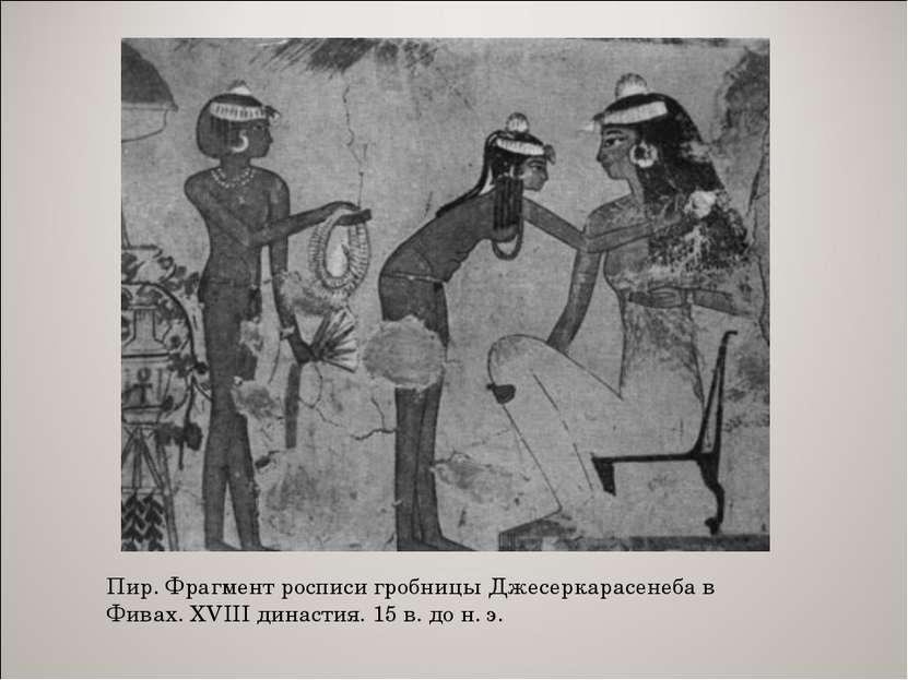 Пир. Фрагмент росписи гробницы Джесеркарасенеба в Фивах. XVIII династия. 15 в...