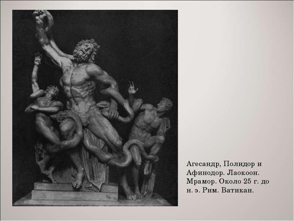 Агесандр, Полидор и Афинодор. Лаокоон. Мрамор. Около 25 г. до н. э. Рим. Вати...