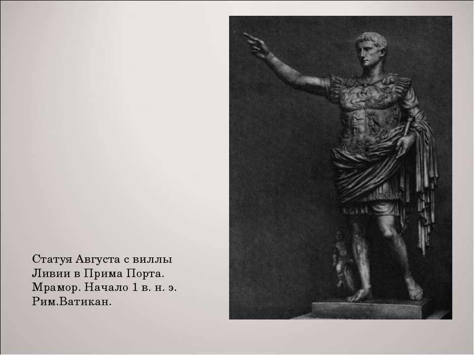 Статуя Августа с виллы Ливии в Прима Порта. Мрамор. Начало 1 в. н. э. Рим.Ват...