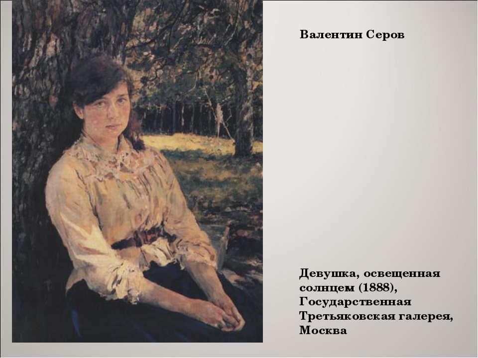 Девушка, освещенная солнцем (1888), Государственная Третьяковская галерея, Мо...
