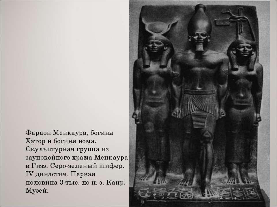 Фараон Менкаура, богиня Хатор и богиня нома. Скульптурная группа из заупокойн...