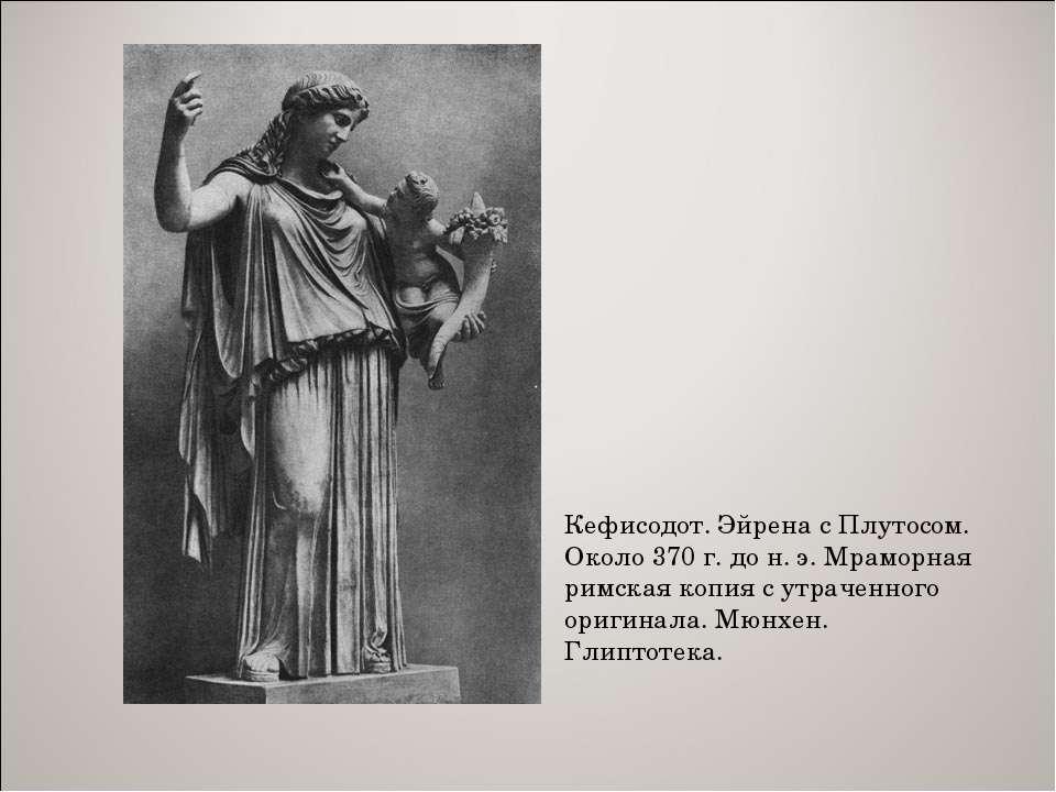 Кефисодот. Эйрена с Плутосом. Около 370 г. до н. э. Мраморная римская копия с...