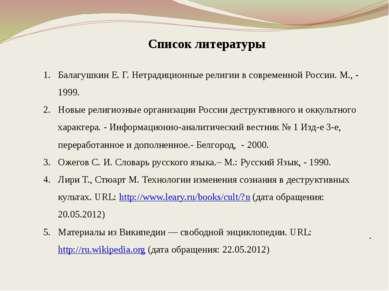 . Список литературы Балагушкин Е. Г. Нетрадиционные религии в современной Рос...