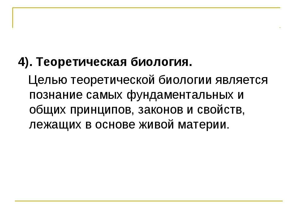4). Теоретическая биология. Целью теоретической биологии является познание са...