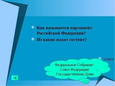 Как называется парламент Российской Федерации? Из каких палат состоит? ответ ...