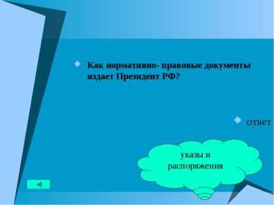 Как нормативно- правовые документы издает Президент РФ? ответ указы и распоря...