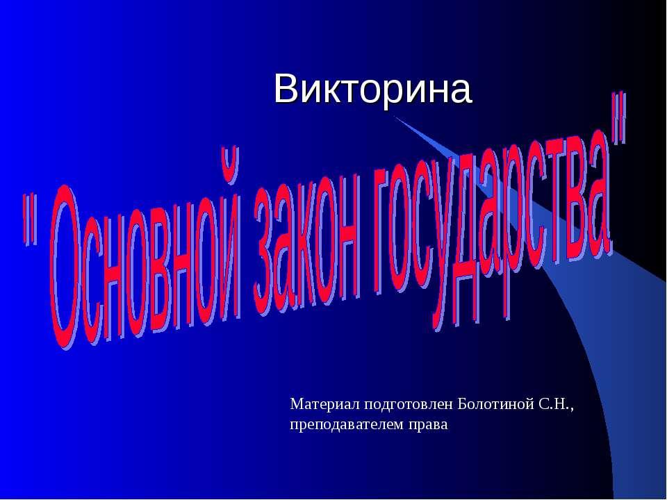Викторина Материал подготовлен Болотиной С.Н., преподавателем права