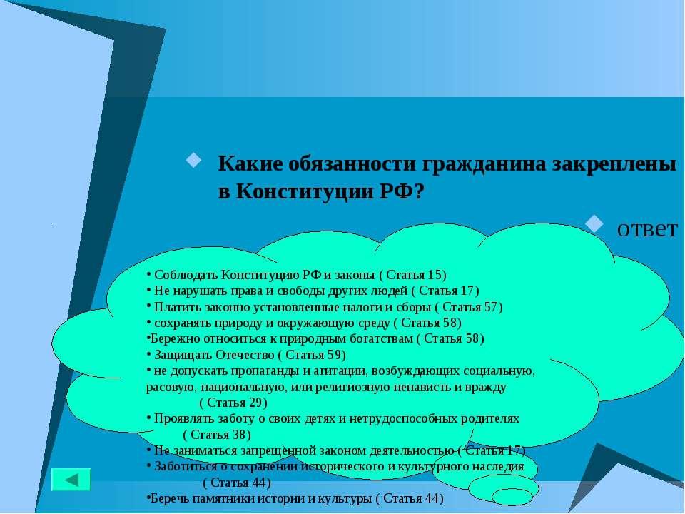 Какие обязанности гражданина закреплены в Конституции РФ? ответ Соблюдать Кон...