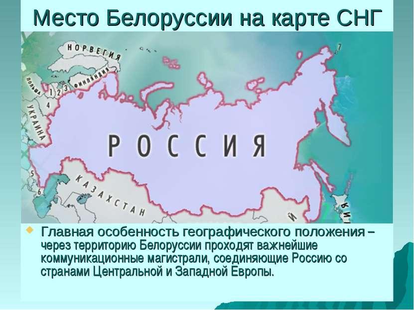 Место Белоруссии на карте СНГ Главная особенность географического положения –...