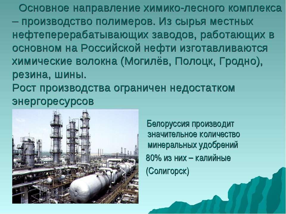 Основное направление химико-лесного комплекса – производство полимеров. Из сы...