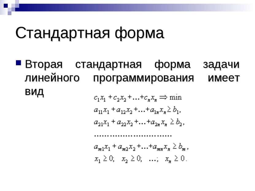 Стандартная форма Вторая стандартная форма задачи линейного программирования ...