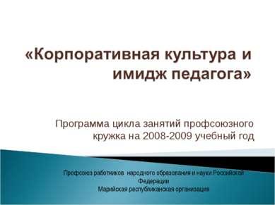 Программа цикла занятий профсоюзного кружка на 2008-2009 учебный год Профсоюз...
