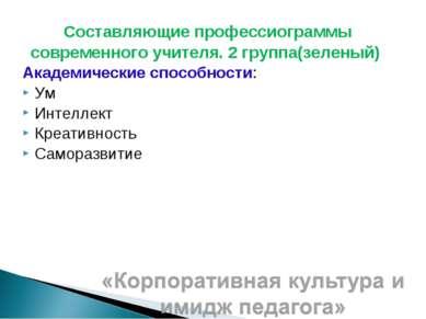 Составляющие профессиограммы современного учителя. 2 группа(зеленый) Академич...