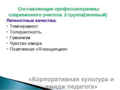 Составляющие профессиограммы современного учителя. 2 группа(зеленый) Личностн...