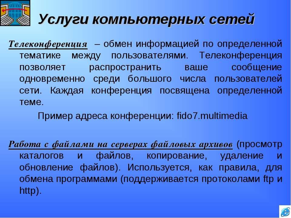 Услуги компьютерных сетей Телеконференция – обмен информацией по определенной...