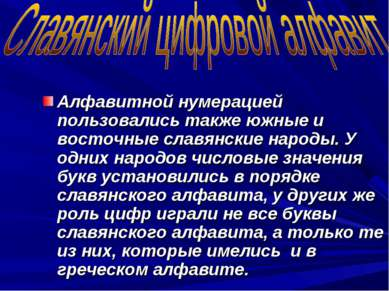 Алфавитной нумерацией пользовались также южные и восточные славянские народы....