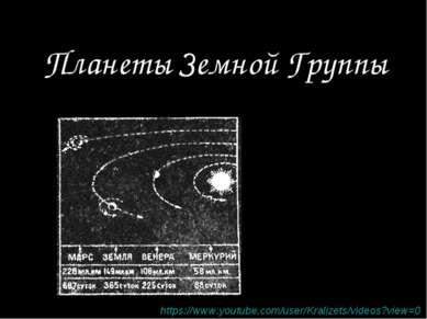 Планеты Земной Группы https://www.youtube.com/user/Kralizets/videos?view=0