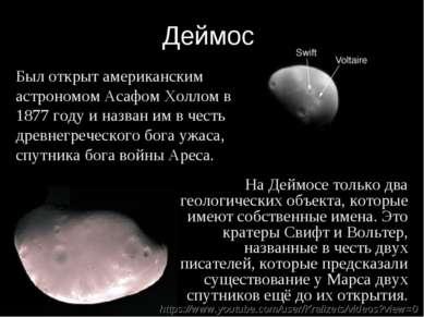 Был открыт американским астрономом Асафом Холлом в 1877 году и назван им в че...