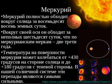 Меркурий Меркурий полностью обходит вокруг солнца за восемьдесят восемь земны...