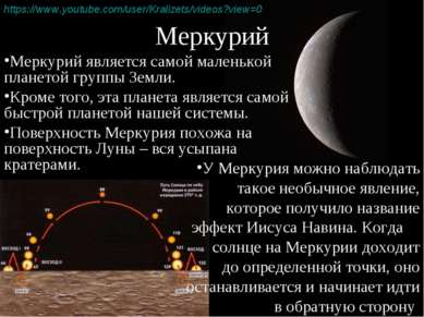 Меркурий Меркурий является самой маленькой планетой группы Земли. Кроме того,...
