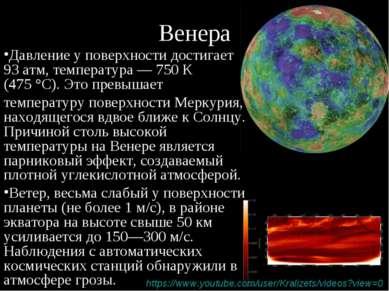 Венера Давление у поверхности достигает 93атм, температура— 750К (475°C)....