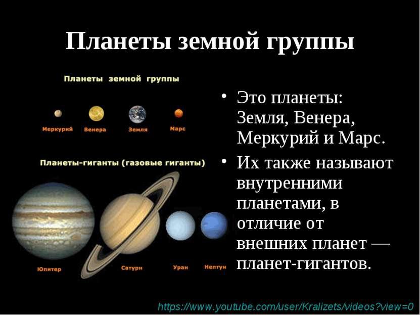 Планеты земной группы Это планеты: Земля, Венера, Меркурий и Марс. Их также н...