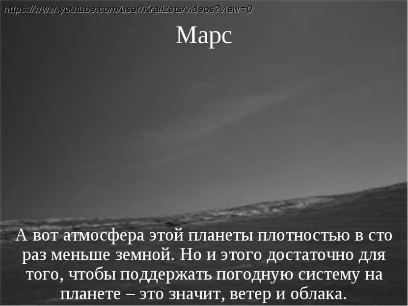 Марс А вот атмосфера этой планеты плотностью в сто раз меньше земной. Но и эт...