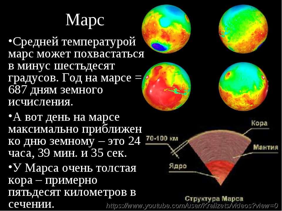 Марс Средней температурой марс может похвастаться в минус шестьдесят градусов...