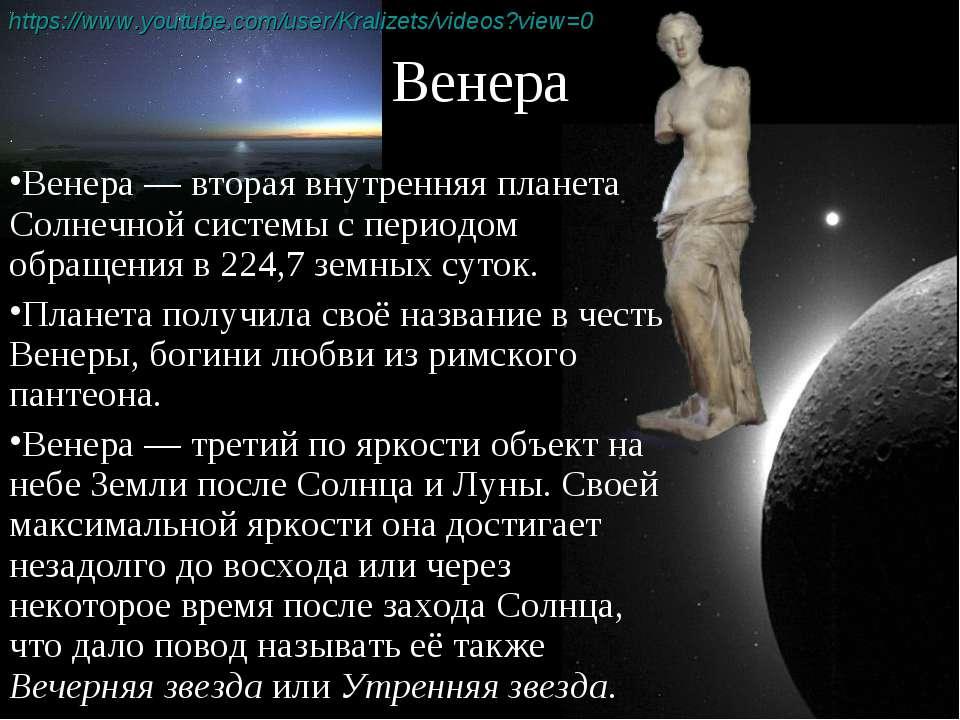 Венера Венера— вторая внутренняя планета Солнечной системы с периодом обраще...