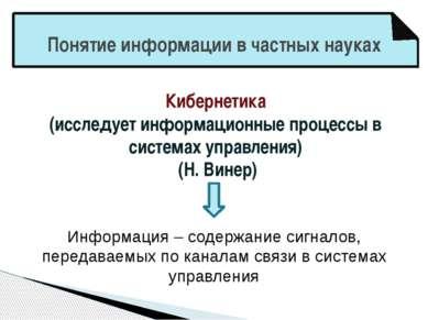 Понятие информации в частных науках Кибернетика (исследует информационные про...