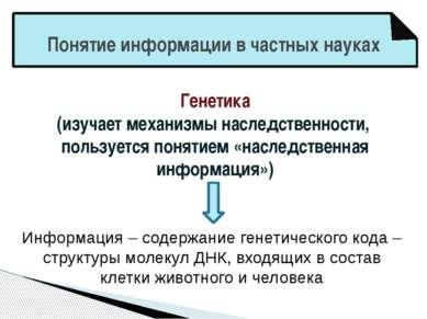Понятие информации в частных науках Генетика (изучает механизмы наследственно...