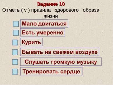 Задание 10 Отметь ( v ) правила здорового образа жизни