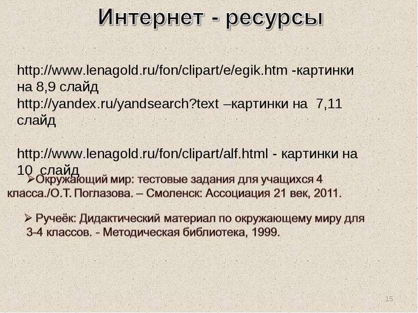 http://www.lenagold.ru/fon/clipart/e/egik.htm -картинки на 8,9 слайд http://y...
