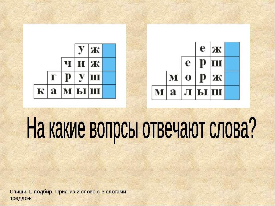 Спиши 1. подбир. Прил из 2 слово с 3 слогами предлож