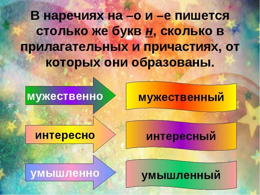 В наречиях на –о и –е пишется столько же букв н, сколько в прилагательных и п...
